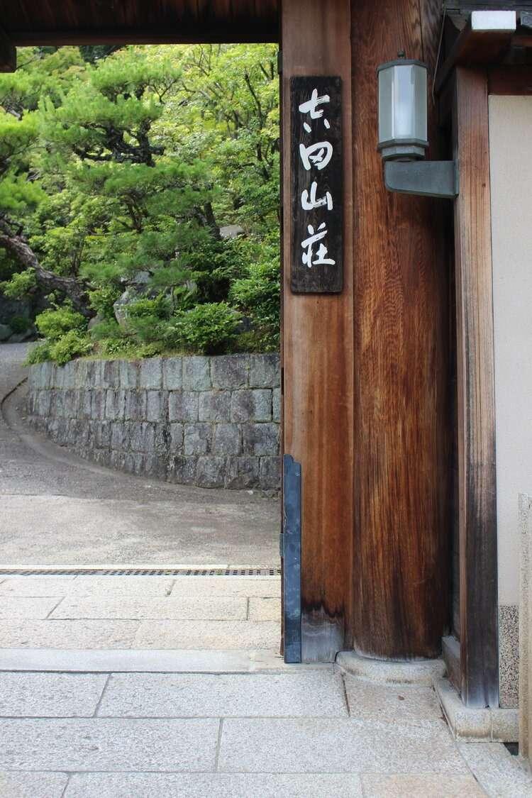 Gate at Yoshida Sanso Ryokan in Kyoto, Japan